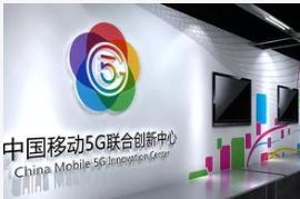 福建移动在厦门搭建出了首个软件园5G联合创新中心