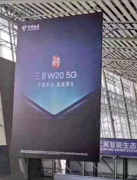 三星W20 5G版翻盖手机曝光将配置8GB RAM和骁龙855处理器