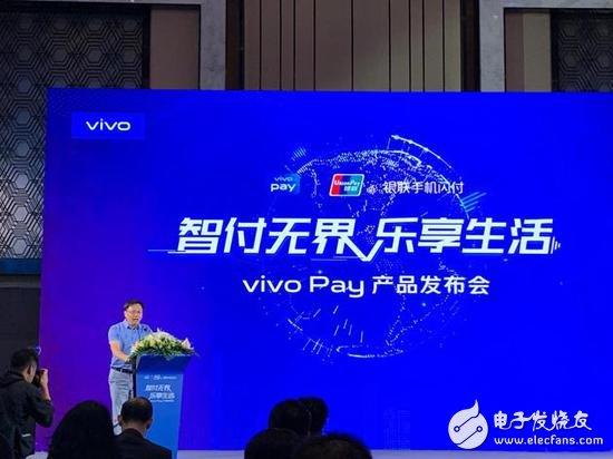 vivo成立了数字金服中心,前网易金融总裁牵头