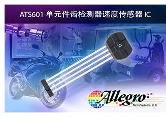 Allegro的ATS601LSG真零速齿轮齿传感器IC介绍