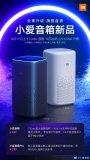 小米正式发布小爱音箱和小爱音箱Pro 售价分别为269元和299元