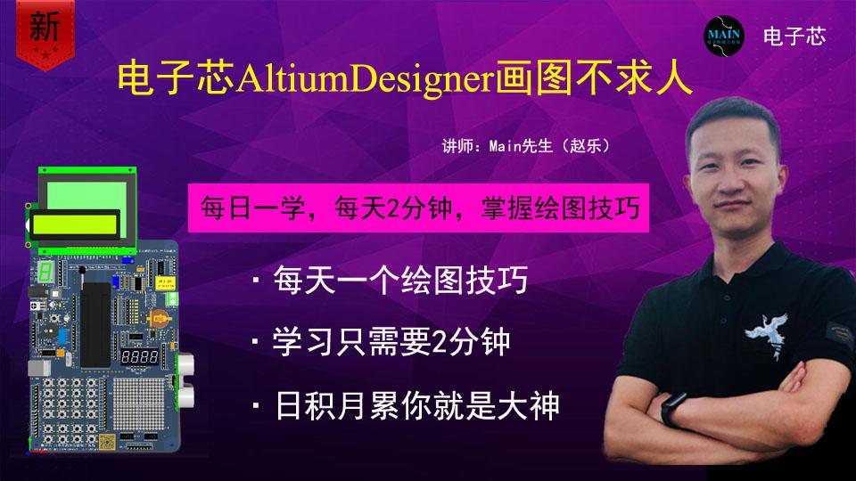 AltiumDesigner画图不求人54 原理图模板表格的Place→Text String