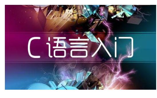 笨辦法學C語言中文版電子教程免費下載