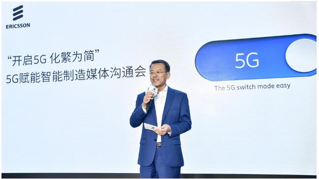 爱立信在中国5G市场将有信心有潜力拿到更高的市场...