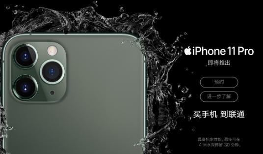 中国联通正式开启了iPhone 11及iPhon...
