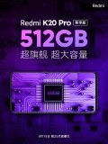 RedmiK20Pro尊享版将搭载512GB超大存储空间