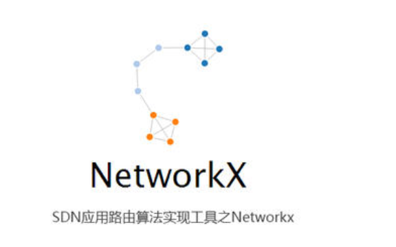 python必学模块之networkx的详细资料说明