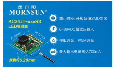 超小体积SMD型高性价比开板LED驱动器——KC24JT系列