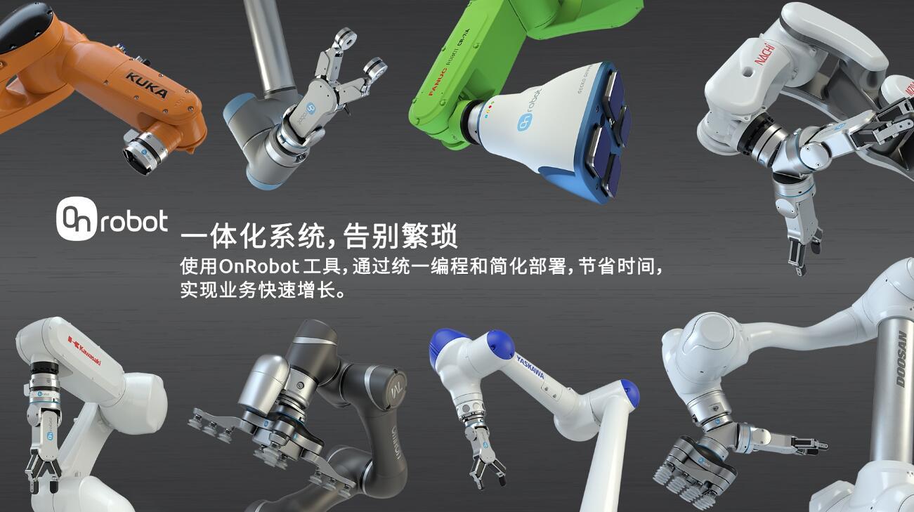 OnRobot一体化系统解决方案将机器人兼容性提...