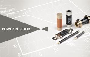 如何选择一款更合适的功率电阻?