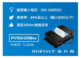 金升阳发布超宽电压输入150W DC/DC电源模块——PV150-29Bxx系列新品