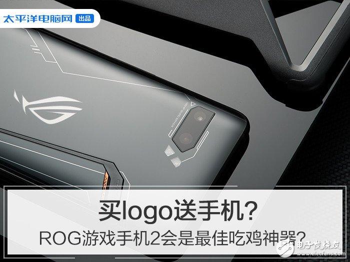 ROG游戏手机2的性能到底怎么样