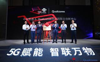 掘金新零售,中国联通和芯片巨头高通如何布局蓝海市场?