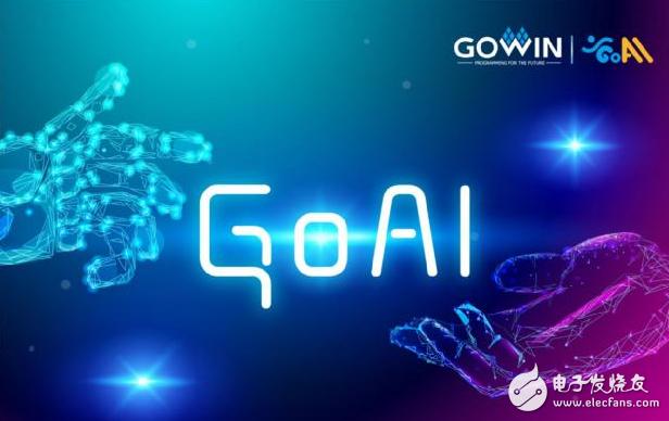 全球首例基于国产FPGA的人工智能解决方案发布