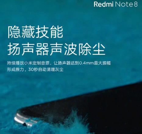 红米Note 8声波除尘功能曝光0.4mm最大振幅30秒便可自动清理灰尘