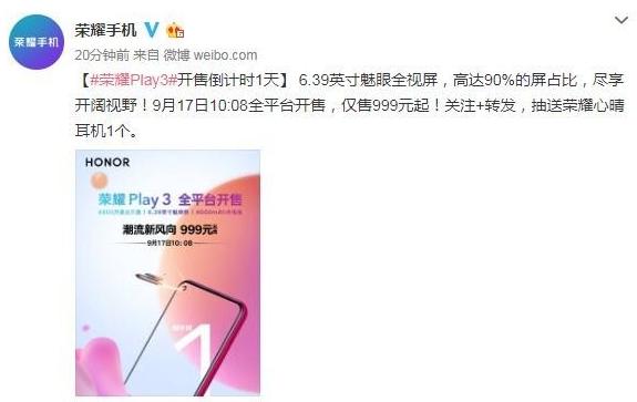 荣耀Play3将于9月17日开售搭载4800万超广角三摄屏占比高达90%