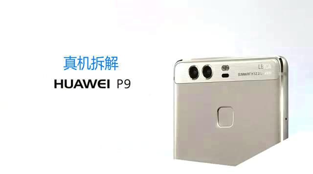 华为P9拆解图赏