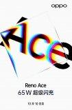 OPPO正式宣布RenoAce将于10月10日正式发布