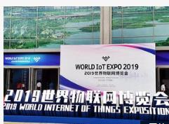 中兴通讯成熟的5G端到端技术亮相2019世界物联...