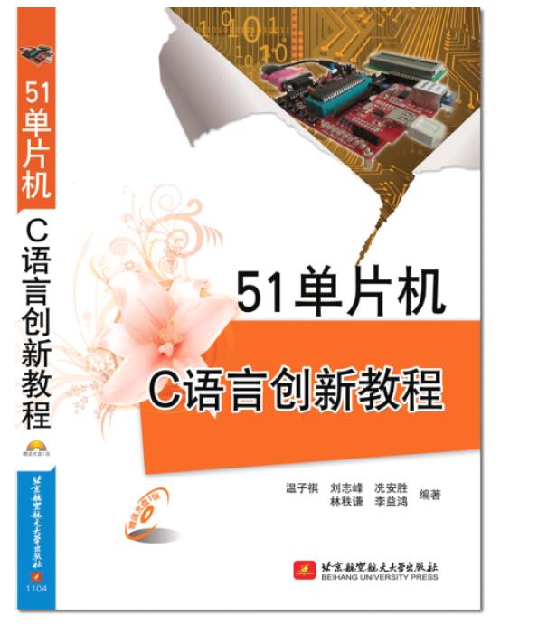 8051單片機C語言創新教程PDF電子書免費下載