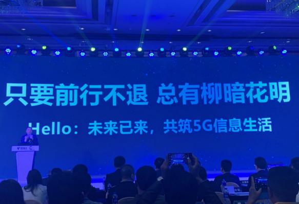 中国电信将以开放共赢的合作态度与合作伙伴共赢5G...