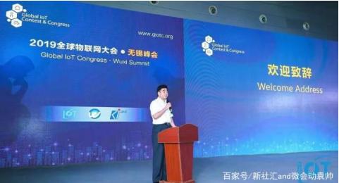 2019中国电梯物联网大会在无锡太湖国际会展中心...