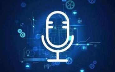 语音技术的发展将会给我们的生活带来便利