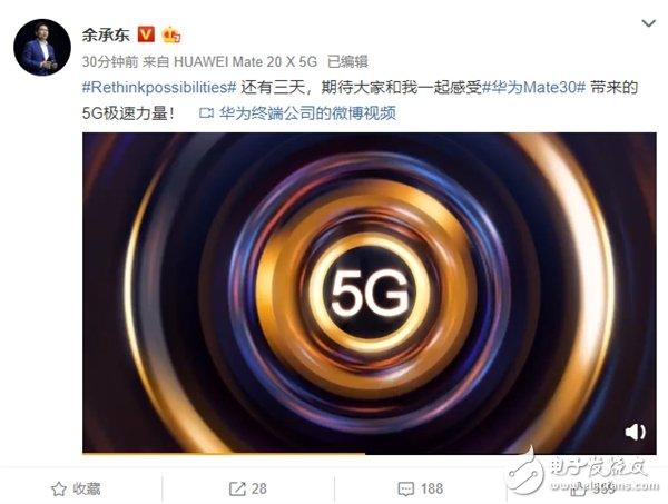 华为Mate30预热视频公布