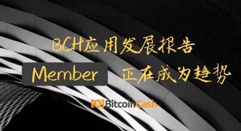 Member平台正在成为一个不受审查的BCH主链...