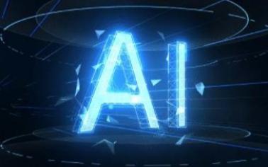 中国芯片将助力人工智能产业的发展