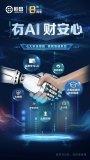 恒昌AI助推金融数字化转型