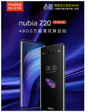 努比亞Z20搭載驍龍855 Plus平臺支持超廣角拍攝和30倍數碼變焦