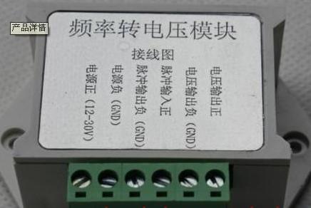 频率电压转换器的工作原理与特点分析