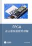 FPGA設計原則及技巧詳解