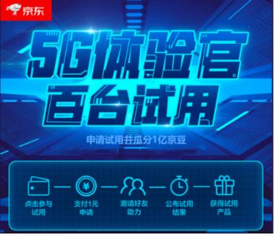 京东推出了针对普通消费者的5G体验官活动