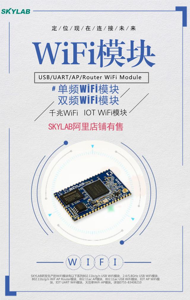 WiFi、藍牙在工業領域的數據透傳應用_SKYLAB無線模塊