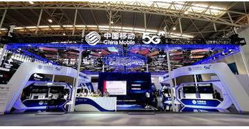 中国移动多项5G应用亮相天津梅江博览会