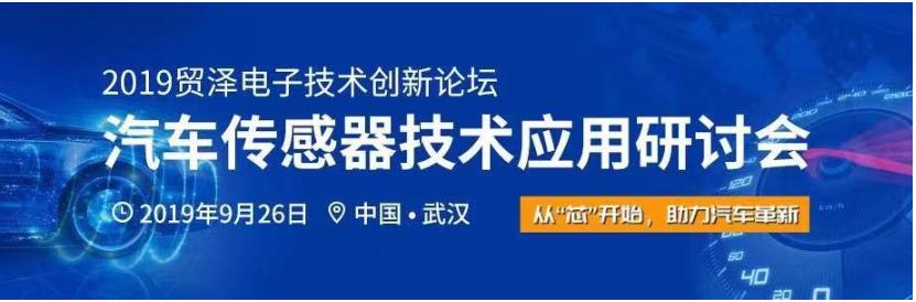"""从""""芯""""开始,助力汽车革新 贸泽汽车传感器技术应用研讨会武汉举办"""