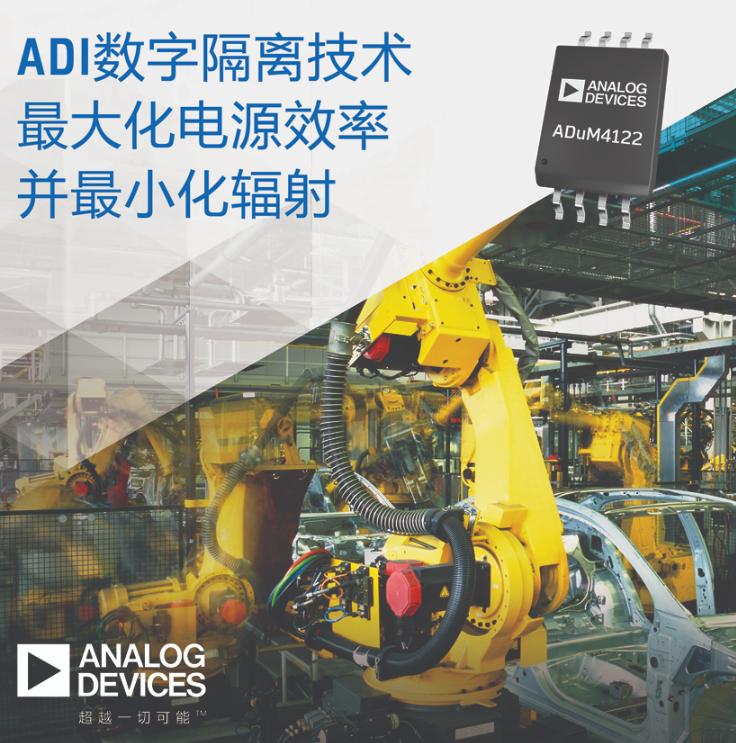 ADI发布简单的电源解决方案 最大化电源效率并最小化辐射的隔离技术