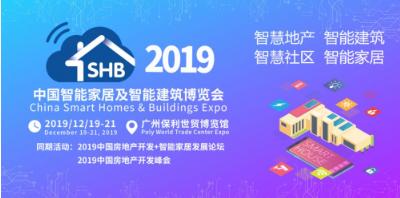 家居新风向 2019中国智能家居及智能建筑博览会广州起航