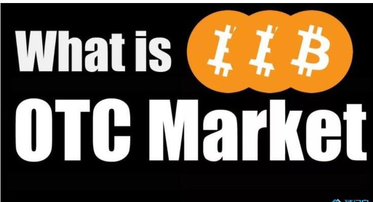 你知道什么是OTC市场吗