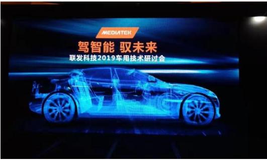 """MediaTek召开 """"驾智能 驭未来""""车用技术研讨会"""