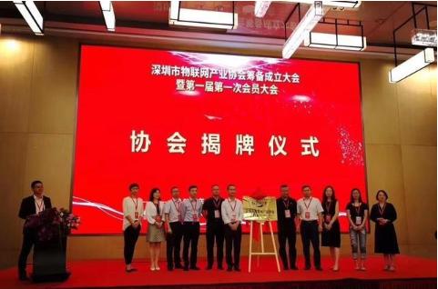 深圳物联网产业协会成立大会成功召开