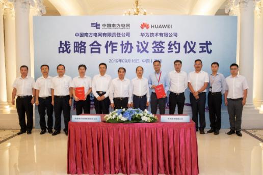 南方电网与华为合作将推动智能电网建设和能源产业升...