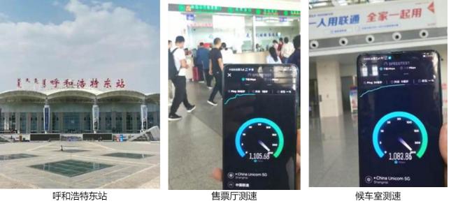 内蒙古联通联合华为实现了呼和浩特火车东站的5G全覆盖
