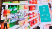75亿物联网设备连接!IDC崔凯揭秘新零售加速落地的技术驱动力