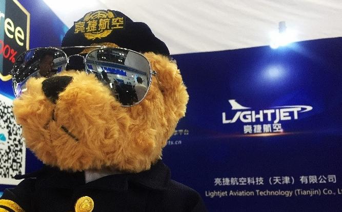 亮捷航空研发的GAMS通用航空云维修服务平台已正式上线运行