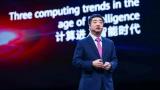 华为推出全球最快AI训练集群Atlas 900,计算产业战略全公布