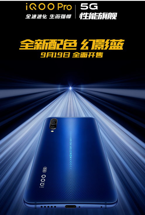 iQOO Pro幻影蓝配色正式开售该机采用了新一代的AG工艺