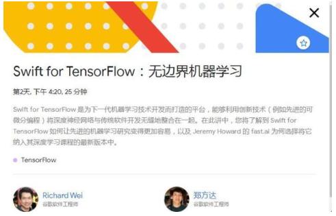Swift for TensorFlow:无边界机器学习,值得大家期待